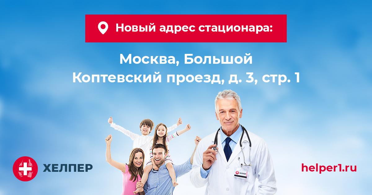 Наркологическая клиника переезжает