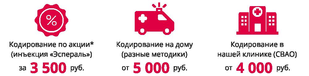 Кодирование от алкоголя луганск