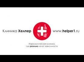 Embedded thumbnail for Отзыв от Дмитрия из Москвы о выводе из запоя и кодировании в стационаре наркологической клиники «Хелпер»